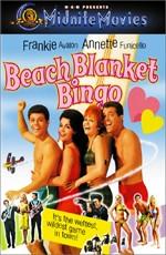 Пляжные игры / Beach Blanket Bingo (1965)