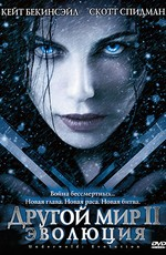 Другой мир II: Эволюция / Underworld: Evolution (2006)