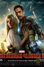 Железный человек 3 / Iron Man 3 (2013)