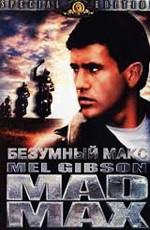 Безумный Макс / Mad Max (1979)