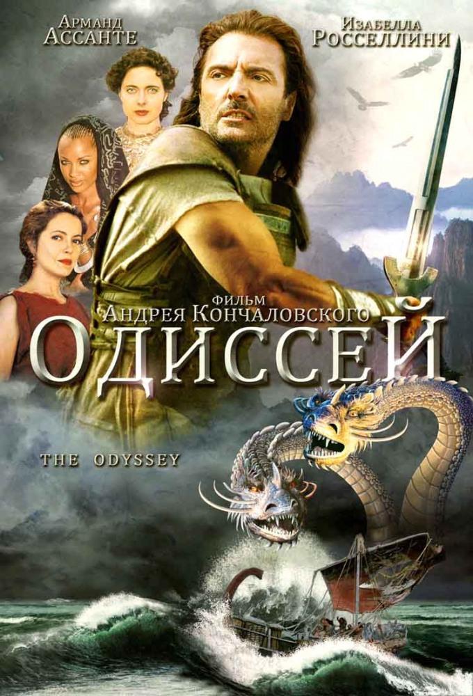 Одиссей / the odyssey (1997) dvdrip скачать торрент фильм.