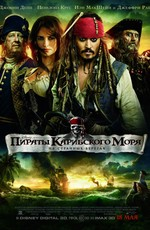Пираты Карибского моря 4: На странных берегах / Pirates of the Caribbean 4: On Stranger Tides (2011)