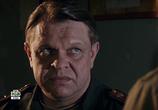 Фильм Отставник. Позывной «бродяга» (2017) - cцена 1