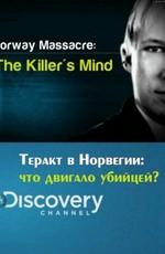 Discovery: Теракт в Норвегии: что двигало убийцей?