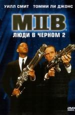 Люди в черном 2 / Men in Black 2 (2002)