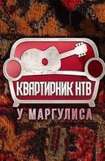 Александр Иванов и группа Рондо - Концерт у Маргулиса на НТВ