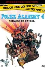 Полицейская Академия 4 / Police Academy 4 (1987)