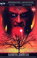 Исполнитель желаний 3:Дьявольский камень / Wishmaster 3: Beyond the Gates of Hell (2001)