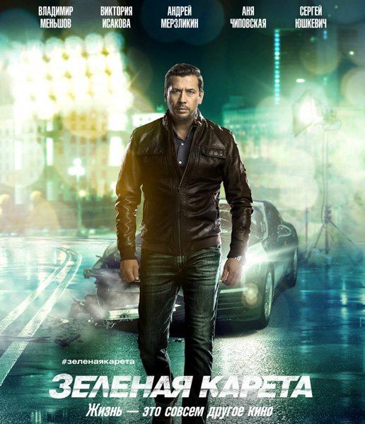 Зеленая карета (2015) о фильме, отзывы, смотреть видео онлайн на.