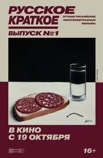 Русское Краткое. Выпуск 1 (2018)