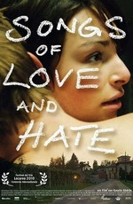 Песни любви и ненависти