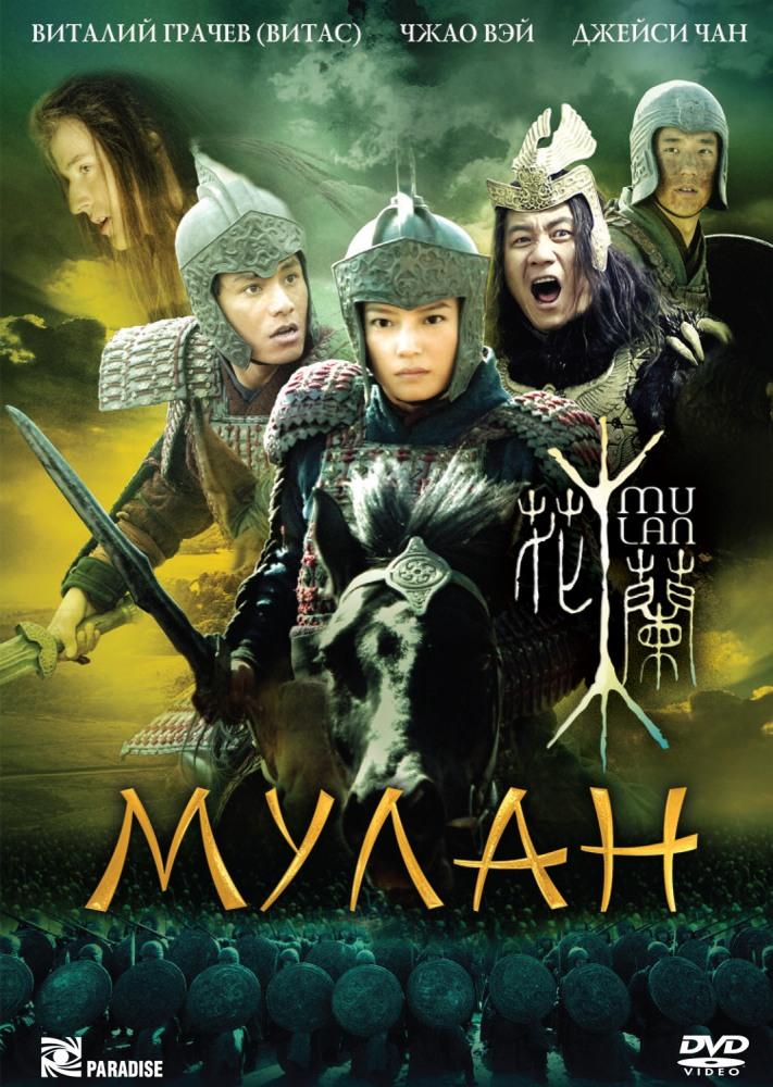 Мулан (2009) смотреть онлайн или скачать фильм через торрент.