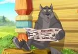 Мультфильм Иван Царевич и Серый Волк 3 (2016) - cцена 2