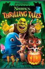 Захватывающие рассказы Шрэкa / Shreks Thrilling Tales (2012)