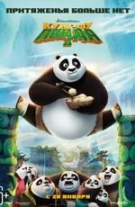 Кунг-фу Панда 3 / Kung Fu Panda 3 (2016)