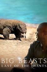Огромные звери: Последние из великанов