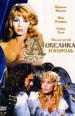 Анжелика и король / Angelique et le roi (1966)