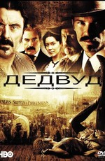 Дедвуд / Deadwood (2004)