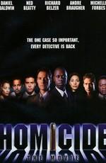 Убойный отдел / Homicide: The Movie (2000)