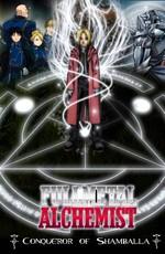 Стальной алхимик: Фильм - Завоеватель Шамбалы / Fullmetal Alchemist: The Movie - Conqueror of Shamballa (2005)