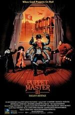 Повелитель кукол 3: Месть Тулона / Puppet Master III: Toulons Revenge (1991)