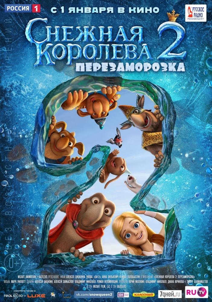 Снежная королева 3. Огонь и лед (2016) скачать торрент бесплатно.