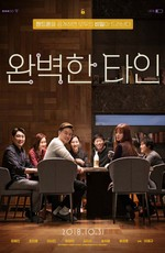 Близкие незнакомцы / Wanbyeokhan tain (2018)