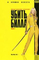 Убить Билла / Kill Bill: Vol. 1 (2003)