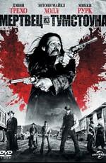 Мертвец из Тумстоуна / Dead in Tombstone (2013)