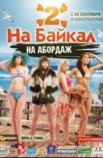 На Байкал 2. На абордаж