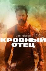 Скачать фильм кровный отец (2016) web-dlrip торрент.