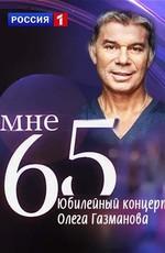 Мне 65. Юбилейный концерт Олега Газманова