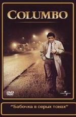 Коломбо: Бабочка в серых тонах / Columbo: Butterfly in Shades of Grey (1993)