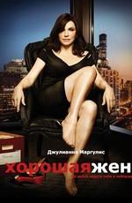 Хорошая жена / The Good Wife (2009)