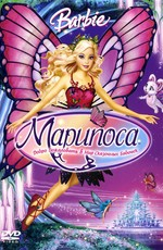 Барби Марипоса / Barbie Mariposa and Her Butterfly Fairy Friends (2008)