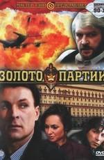 Золото партии (1993)