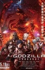 Годзилла: Город на грани битвы / Godzilla: kessen kido zoshoku toshi (2018)