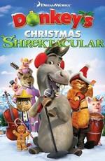 Рождественский Шректакль Осла / Donkey's Christmas Shrektacular (2010)