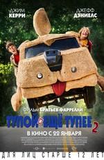 Тупой и еще тупее 2 / Dumb and Dumber To (2015)