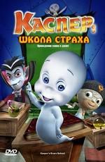 Каспер: Школа страха / Casper's Scare School (2006)