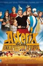 Астерикс на Олимпийских играх / Asterix aux jeux olympiques (2008)