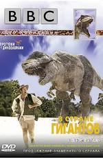 BBC: Прогулки с динозаврами. В стране гигантов + В поисках гигантского когтя