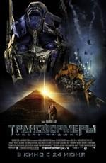 Трансформеры: Месть падших / Transformers: Revenge of the Fallen (2009)