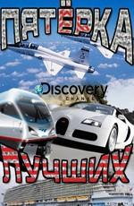 Discovery: Пятёрка лучших