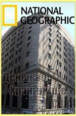 National Geographic: Денежное Хранилище США
