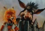 Сцена из фильма Волк и Теленок (1984) Волк и Телёнок сцена 5