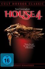 Дом 4: Адское наследство / House IV: Home deadly home (1992)