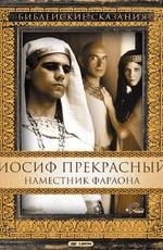 Иосиф Прекрасный. Наместник фараона / Joseph (1995)