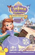 София Прекрасная: История принцессы / Sofia the First: Once Upon a Princess (2012)