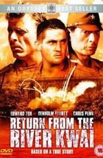 Возвращение с реки Квай / Return from the River Kwai (1989)